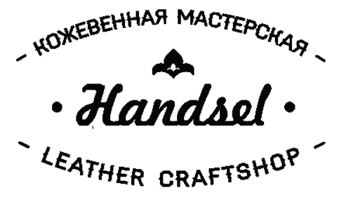 Photo of Handsel